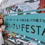 【川崎】はいさいFESTAで沖縄を満喫〜