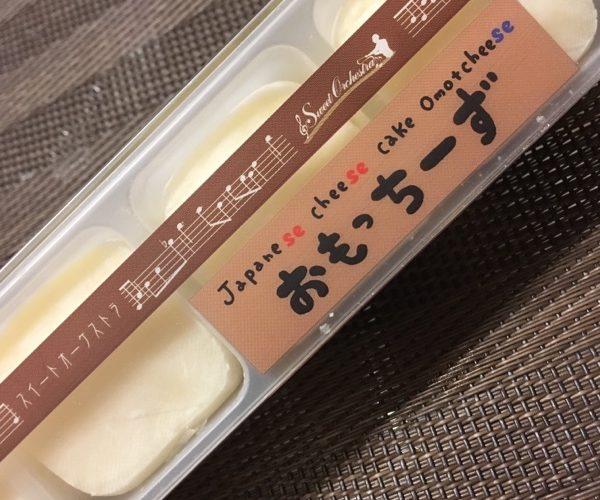 【スイーツ】北海道のおもっちーずって知ってる?