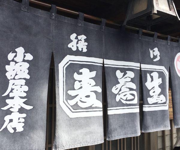 【千葉】小江戸・佐原で真っ黒のお蕎麦をペロリ