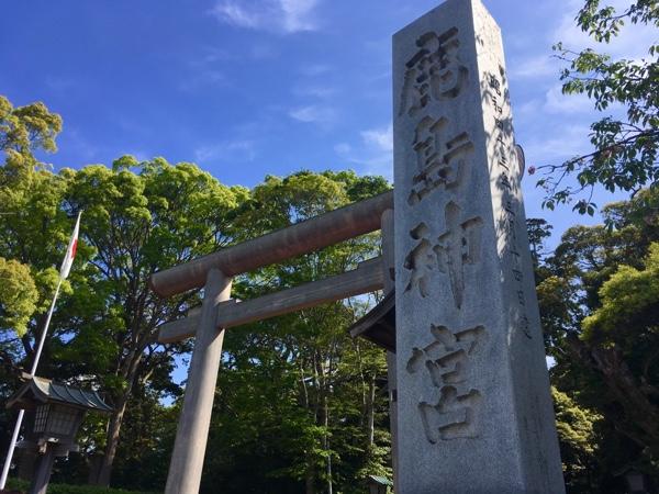 【茨城】鹿島神宮へ参拝してきた