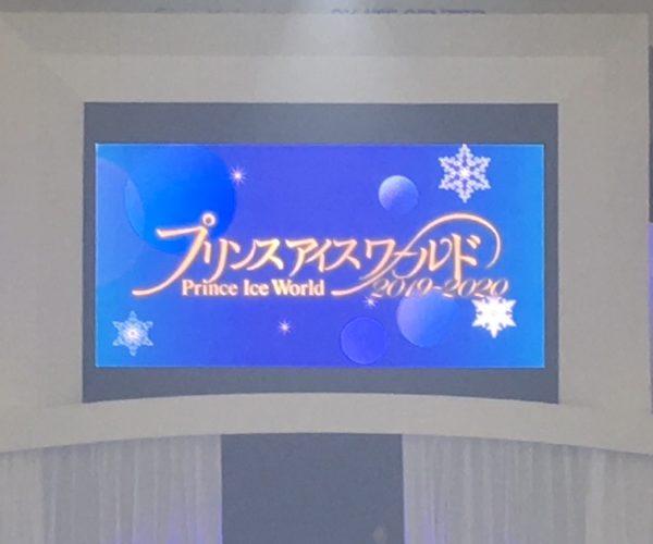 プリンスアイスワールド2019横浜公演にしびれたっ!