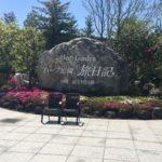 【山梨】ハーブ庭園旅日記に行ってみた