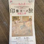 【渋谷】印象派への旅 海運王の夢-バレル・コレクション-