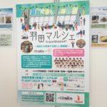 【女子アナ47】羽田マルシェ開催中〜!