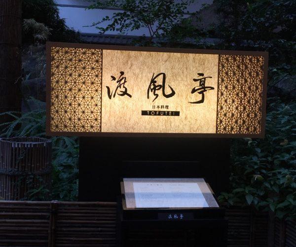 【グルメ】還暦祝いをホテル雅叙園東京で