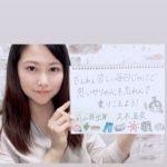 【女子アナ47】ふるさとへ応援メッセージ!