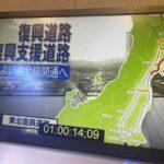 東日本大震災関連の特別番組のお知らせ