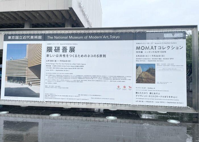 雨の日の美術館巡り