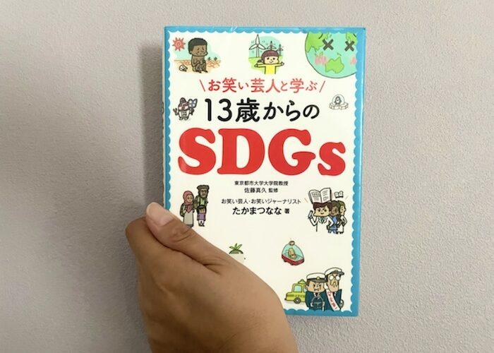 SDGsってなに!?